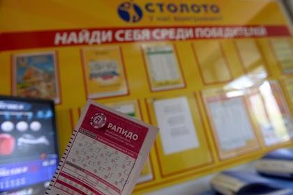 Россиянин не угадал числа в лотерее и выиграл более 36 миллионо