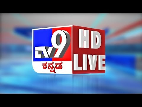 TV 9 Kannada Live Channel | Kannada News 24*7