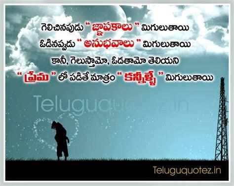 Simple Love Quotes In Telugu