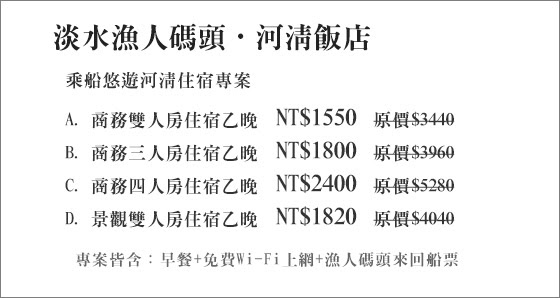 淡水漁人碼頭.河清飯店/淡水/飯店/漁人碼頭/阿給/河清/雙胞胎/甜甜圈/和昇/漁人碼頭/船票/八里