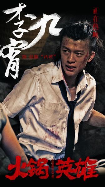 火鍋英雄(Chongqing Hot Pot)poster