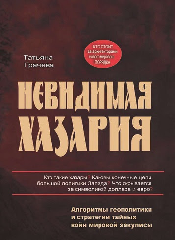 Invisible Khazaria by Tatyana Gracheva - book cover