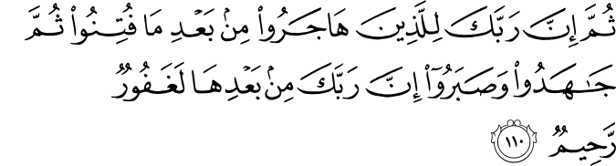 http://www.al-quran.asia/2014/01/surat-nahl-ayat-61-128.html