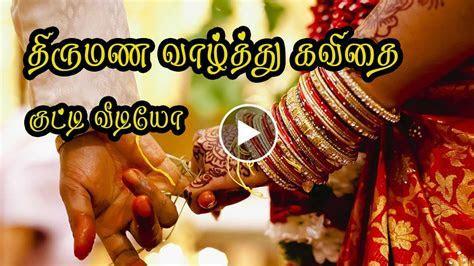 Happy Marriage Life Wishes Tamil   www.pixshark.com