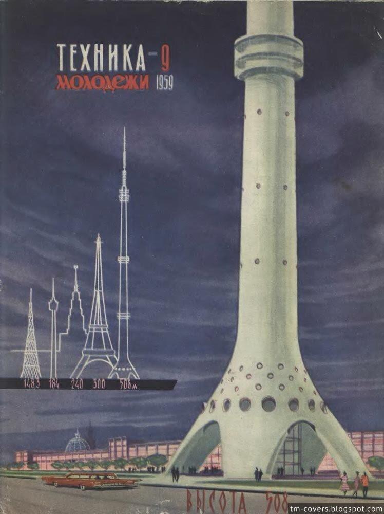 Техника — молодёжи, обложка, 1959 год №9