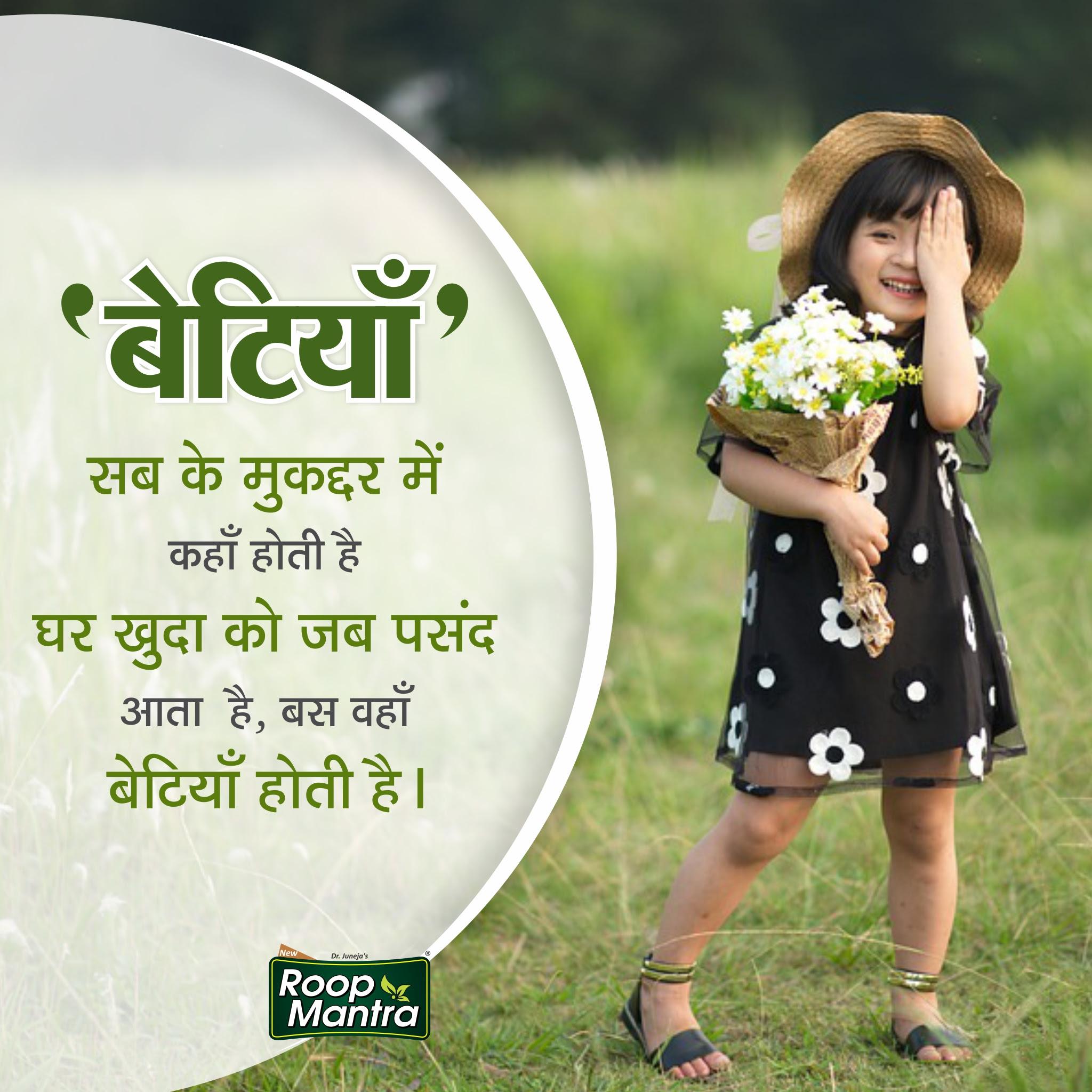 Inspiring Quotes in Hindi - Suvichar in Hindi