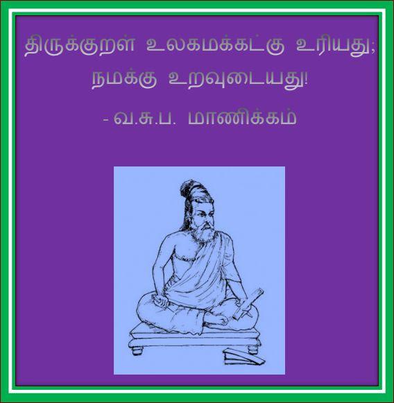 தலைப்பு-திருக்குறள் உலகிற்குரியது :thalaippu_thirukkural_ulagurku_uriyathu