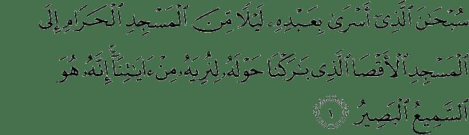Terjemahan Surah Al Isra 1 5 Andwahkan