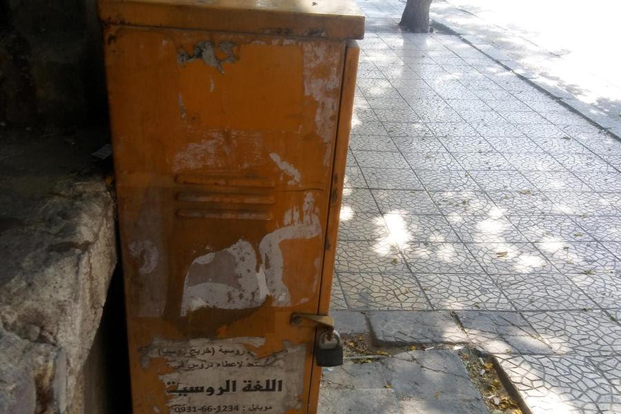 Cartel anunciando clases de lengua rusa en el damasceno barrio de Muhajirin (Foto: Pablo Sapag M.)
