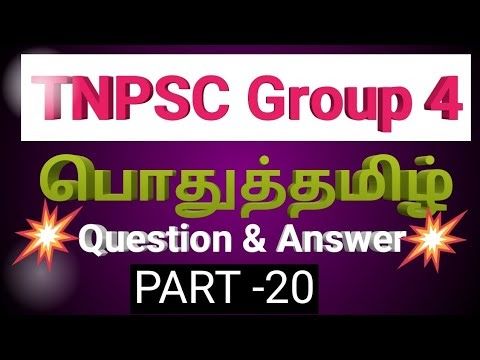 TNPSC  Group4 Questions And Answers General Tamil TNPSC Making Change