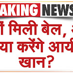 Aryan Khan Drugs Case Live Update: अब क्या करेंगे आर्यन खान? | Breaking News | Hindi News | No Bail