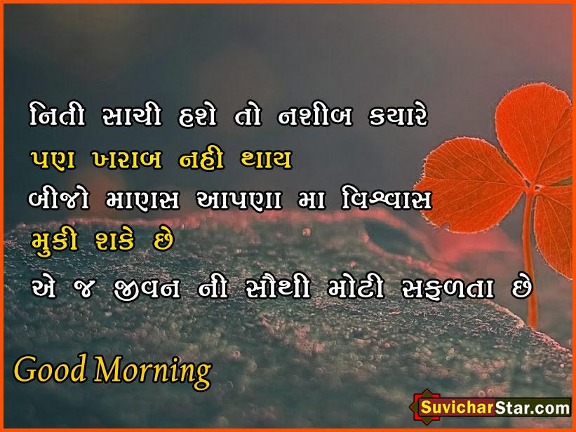 Good Morning In Gujarati નત સચ હશ ત નશબ