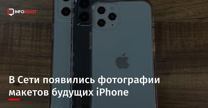 В Сети появились фотографии макетов будущих iPhone