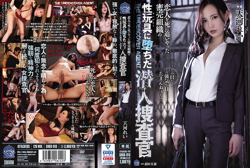 Bokep Jepang Jav SHKD-910 Rei Amakawa, An Undercover Investigator Who Fell Into A Sex Toy Of A Smuggling Organization That Killed Her Lover