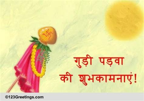 Hindi Gudi Padwa Cards, Free Hindi Gudi Padwa eCards