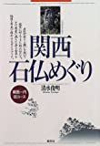 関西石仏めぐり―関西一円65コース