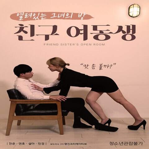 Friend Sister (2020) - Korean Adult Movie