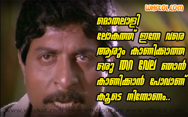 Sreenivasan Funny Film Comment In Midhunam