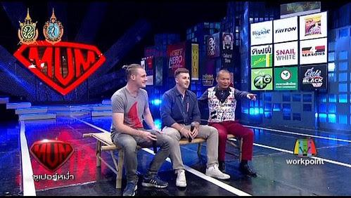Fav'd: ซูเปอร์หม่ําล่าสุด SuperMum 2 สิงหาคม 2559 ย้อนหลัง
