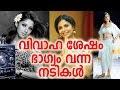 Malayalam Actress Who Got Luck After Wedding
