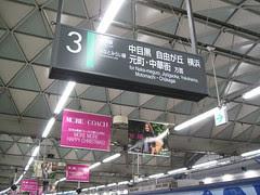 往橫濱出發啦!