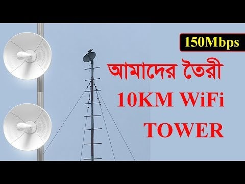 Long Range 10KM Wifi Tower at My Home