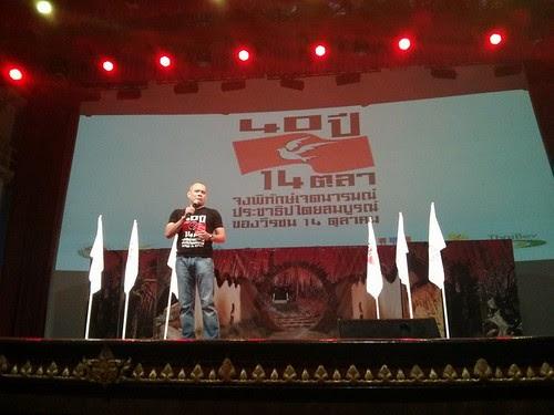 ทอล์กโชว์ ณัฐวุฒิ ใสเกื้อ :: งานรำลึก 40 ปี 14 ตุลา โดย คณะกรรมการ 14 ตุลาเพื่อประชาธิปไตยสมบูรณ์