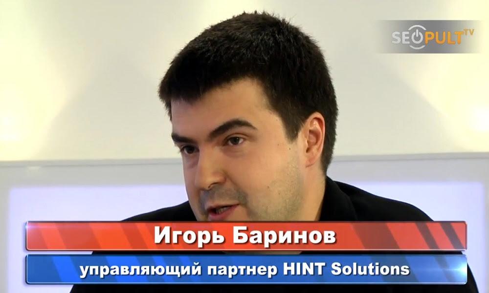 Игорь Баринов управляющий партнёр компании HINT Solutions Мобильные бестселлеры
