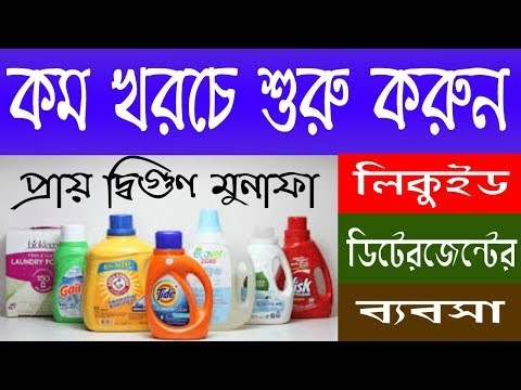 Liquid Detergent Making Business