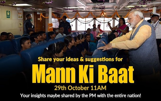 Your suggestions can become a part of PM Modi's 'Mann Ki Baat'... Share them now!