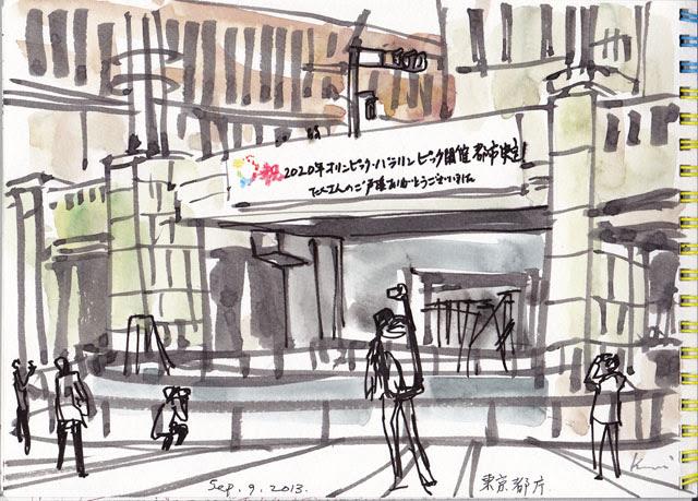 Tokyo Metropolitan Government Office( 東京都庁)