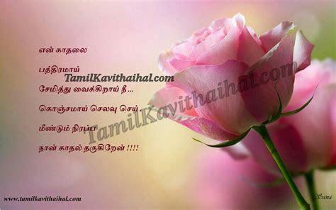 love pink rose college kadhal feel tamil kavithai thanimai