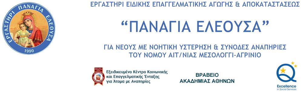 http://www.ergpanel.gr/