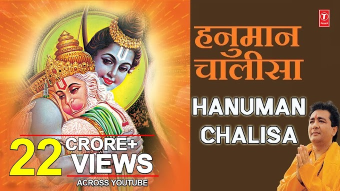Hanuman Chalisa  Lyrics in English
