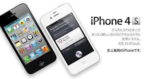 Apple_iPhone4S_02