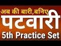 Patwari Paper Questions - 05 | पटवारी भर्ती परीक्षा बहुविकल्पीय प्रश्न। ...