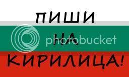 Пиши на кирилица!