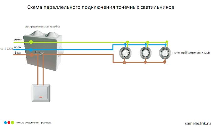 Схема параллельного соединения лампочек в цепи