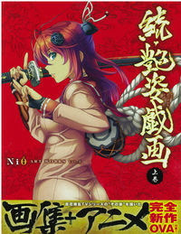 Niθ Art Works Vol2 続艶姿戯画 上巻 Niθイラスト ホビージャパン