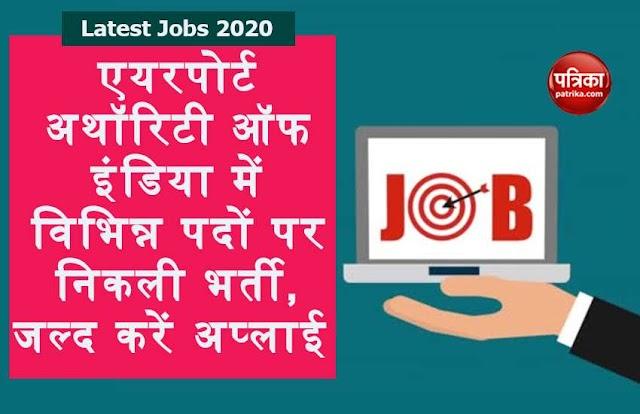 AAI Recruitment 2020: एयरपोर्ट अथॉरिटी ऑफ इंडिया में विभिन्न पदों पर निकली भर्ती, ऐसे करें अप्लाई
