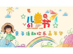 61儿童节ppt 六一儿童节ppt模板免费下载 第一ppt