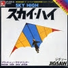 JIGSAW sky high