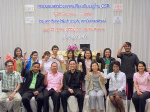 CSR Campus # 70