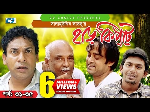 "Download: Bangla Comedy Natok- ""Harkipte""  Episode 31-35 (Mosharaf Karim , Chanchal ,Shamim Jaman)"
