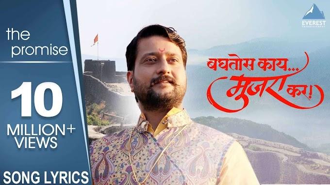 Baghtos Kay Mujra Kar with Lyrics   Marathi Songs   Shivaji Maharaj Songs   Siddharth Mahadevan - Siddharth Mahadevan Lyrics in hindi