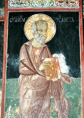 Cвятой апостол и евангелист Иоанн
