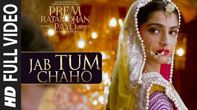 Jab Tum Chaho Full Song | Prem Ratan Dhan Payo | Salman Khan, Sonam Kapoor - MOHAMMED IRFAN, DARSHAN RAVAL, PALAK MUCHHAL Lyrics in hindi