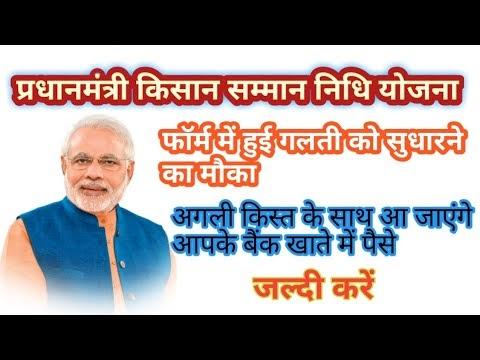 PM किसान सम्मान निधि योजना Update Form 2020 ।। Pmksy Correction online 2020