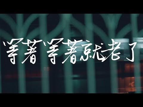 李榮浩 Ronghao Li - 等著等著就老了 Deng Zhe Deng Zhe Jiu Lao Le (Wait Till Old)