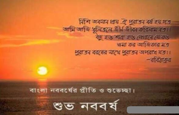 Shuvo Noboborsho Poem